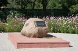 Памятник несовершеннолетним узникам